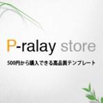 P-ralay storeアップデート