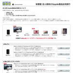 Macを安く買う方法 2015年8月版